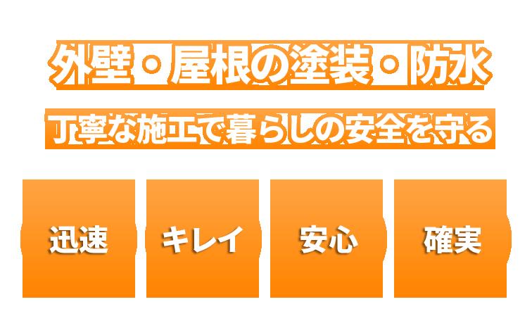 埼玉県大宮の外壁塗装・防水工事、屋根防水、各種住宅の外壁修繕工事は共栄建装へお任せください。